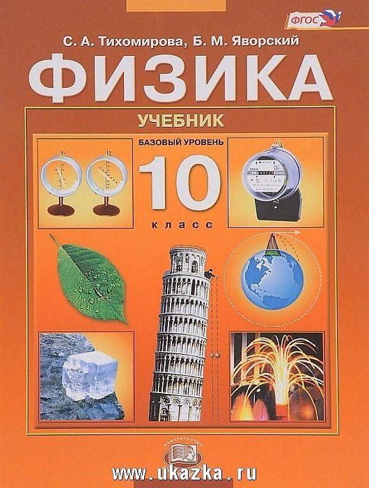 Спишу.ру физика 10 класс тихомирова