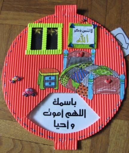 Musulmans Petits Et Grands | Islam : invocations