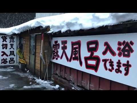 Yunokami onsen, Aizu, Fukushima   東北の温泉 …