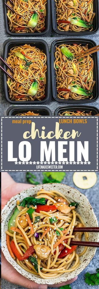 Easy Chicken Lo Mein makes the perfect easy Asian-inspired weeknight meal! Best of all, takes less than 30 minutes to make with the most authentic flavors! So delicious and way better than any Chinese takeout! Leftovers make great lunch bowls or for your weekly meal prepping for school or work lunches and even dinner!