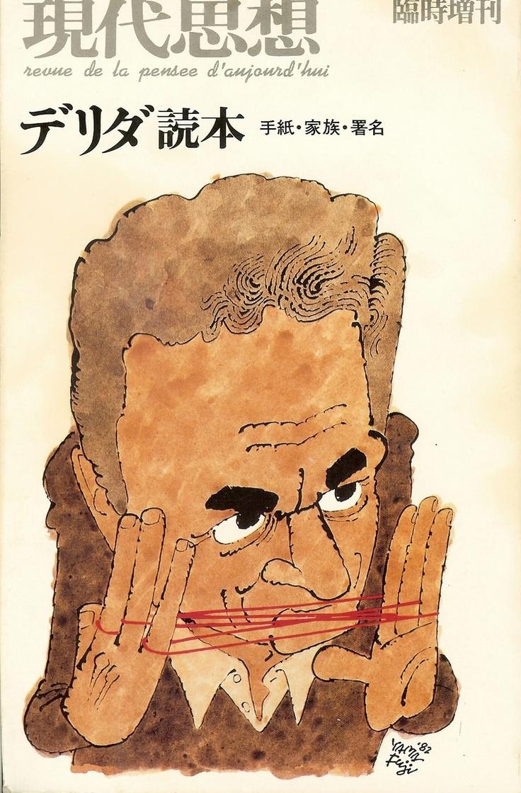 Contemporary Philosophy Magazine, Japan: Derrida cover