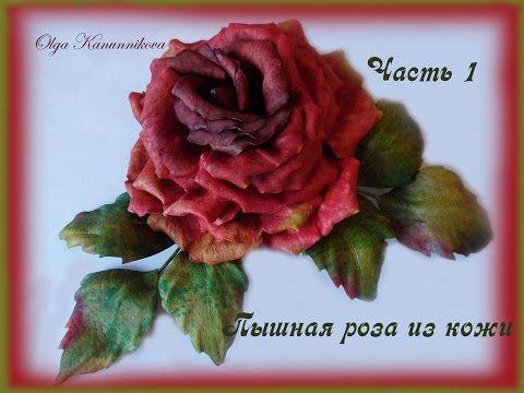 Натуральная кожа. Роза из велюра своими руками. Часть1. Ольга Канунникова - YouTube