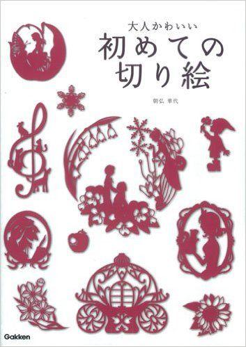 大人かわいい初めての切り絵 | 朝弘 華代 | 本-通販 | Amazon.co.jp
