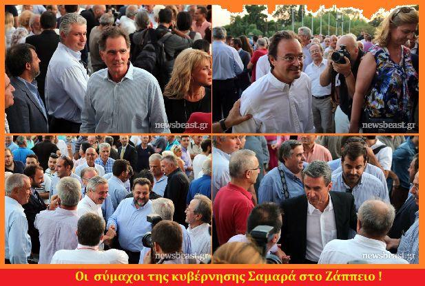 Ελληνικό Καλειδοσκόπιο: Ιδού οι σύμμαχοι του Σαμαρά ! Συγκυβερνά μαζί με τ...