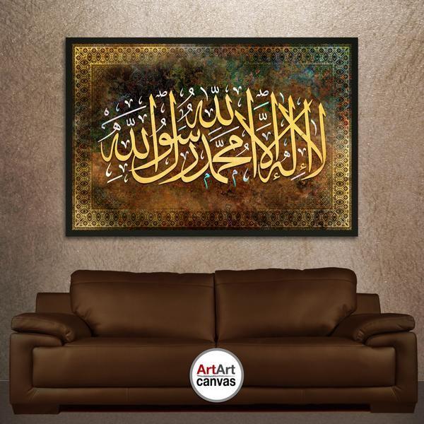 لا إله إلا الله محمد رسول الله Calligraphy