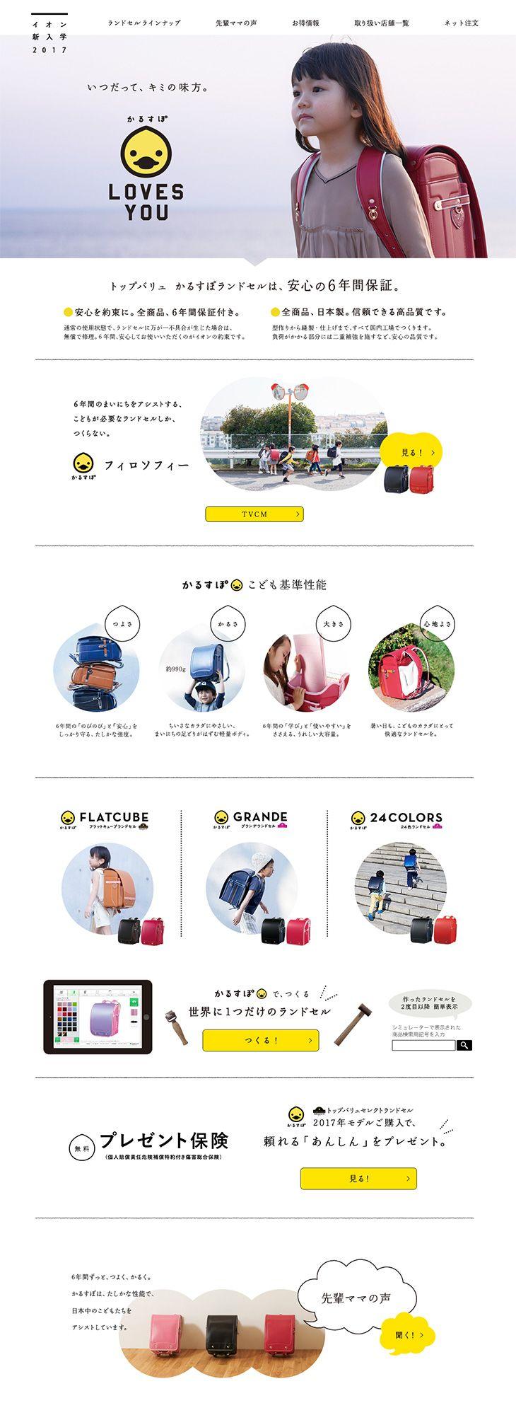 かるすぽランドセル【キッズ・ベビー・玩具関連】のLPデザイン。WEBデザイナーさん必見!ランディングページのデザイン参考に(シンプル系)