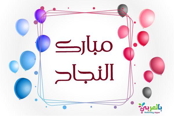 اجمل بطاقات تهنئة بالنجاح والتفوق عبارات النجاح والتفوق بالعربي نتعلم Content Image Google Images