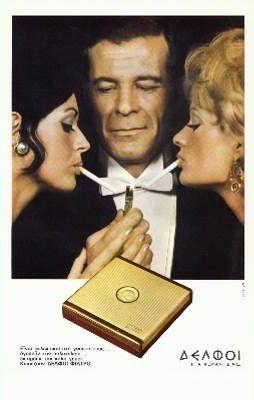 Ο ηθοποιός Δήμήτρης Κούκης σε διαφήμηση των τσιγάρων ΔΕΛΦΟΙ της  Γ.Α.ΚΕΡΑΝΗΣ.