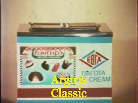Image result for παλια παγωτα της εβγα