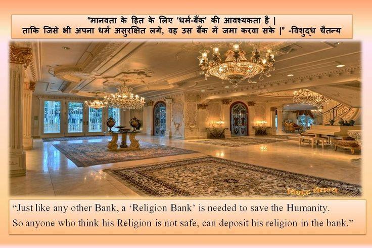 विशुद्ध चैतन्य : धर्म-बैंक