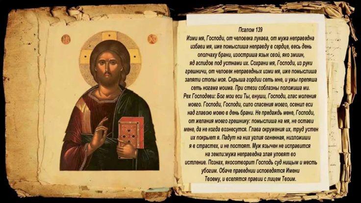 Молитва в защиту от врагов,в напастях,при кознях человеческих.