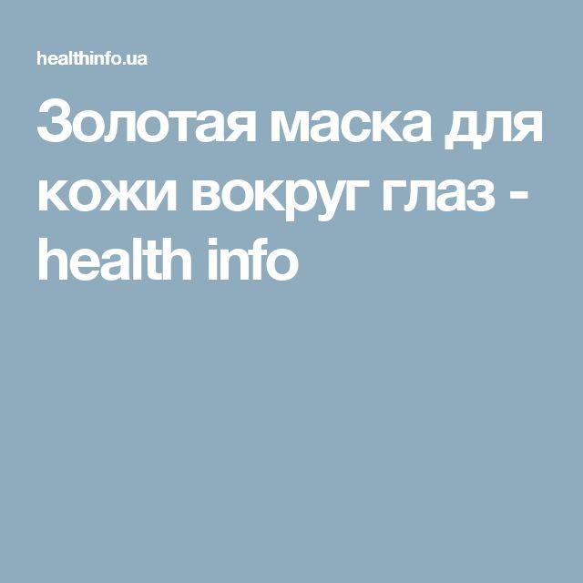 Золотая маска для кожи вокруг глаз - health info
