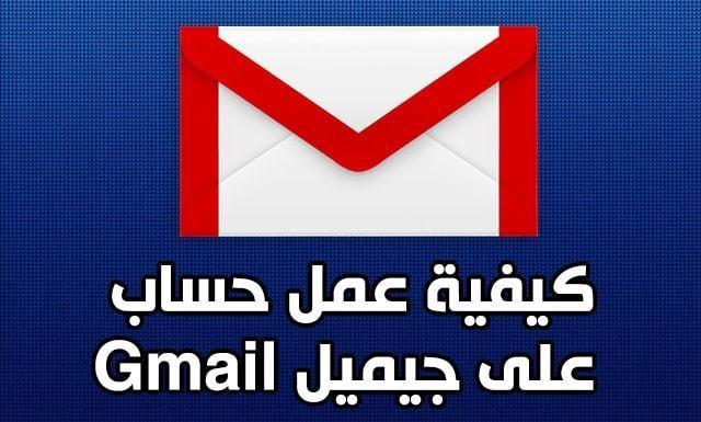 كيفية انشاء حساب جيميل Gmail Symbols Letters Gmail