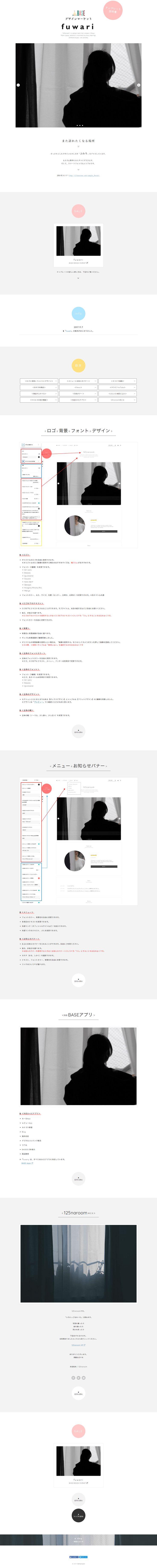 "fuwari / BASEテンプレート説明書 ネットショップのデザインをもっと自由に   125naroom"""