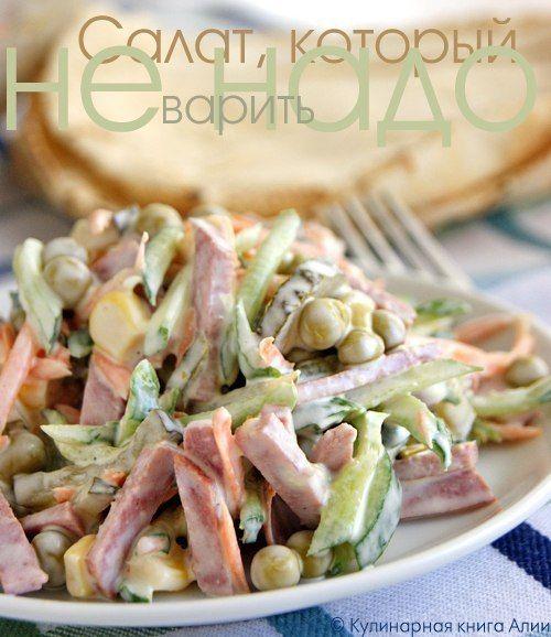 Салат, который не надо варитьВот новый салатик... И то, ничего варить не надо, все порезал и готово!Понадобится (всего по вкусу):сырая морковьколбасамаринованные огурцыконсервированный зеленый горо…
