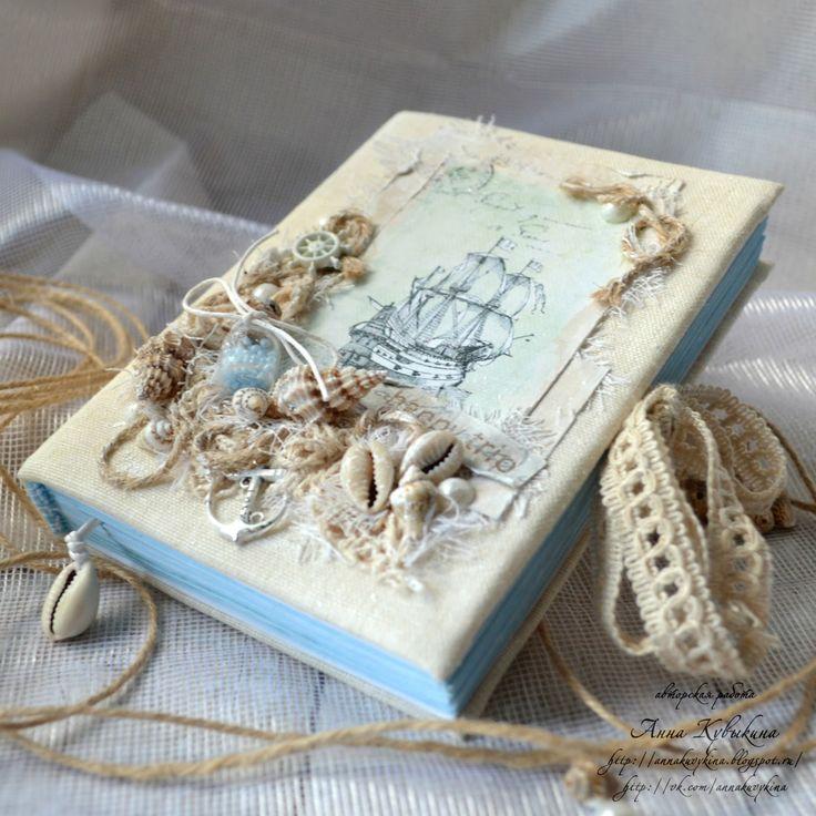 Мое вдохновение. Анна Кувыкина: Морской блокнотик