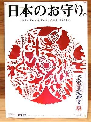 日本のお守り。  神社のポスターです。  http://www.aichi-jinjacho.or.jp/index.html