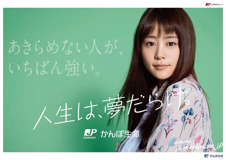 あきらめない人が、いちばん強い。 人生は、夢だらけ。 かんぽ生命  JP日本郵政グループ