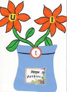 Τα πρωτάκια 1: Δίφηφα Φωνήεντα ( Λουλούδι-γλάστρα)