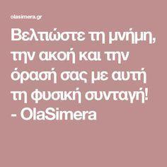 Βελτιώστε τη μνήμη, την ακοή και την όρασή σας με αυτή τη φυσική συνταγή! - OlaSimera