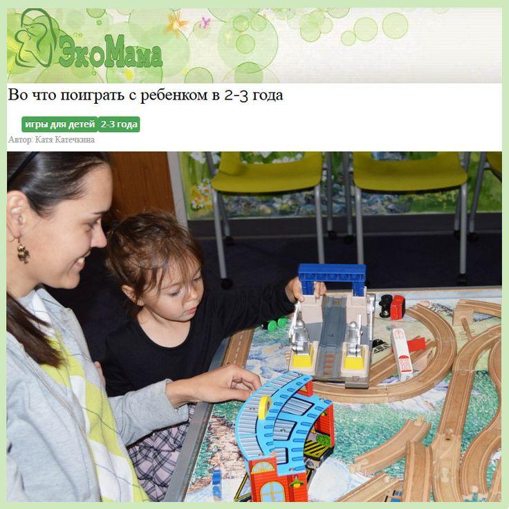 Идеи игр с ребенком 2-3 лет дома - статья в блоге ЭкоМама