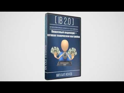 система ИБ 2 0, заработок от 4500 рублей
