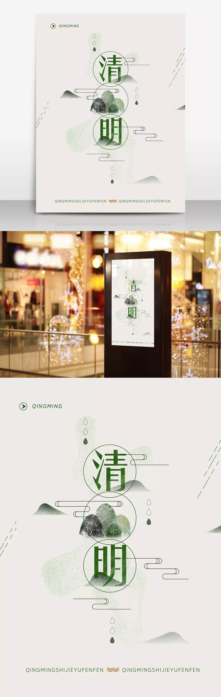 清明节手绘中国风海报