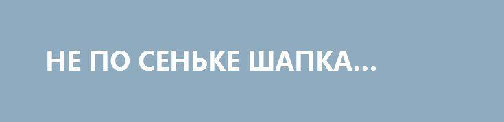 НЕ ПО СЕНЬКЕ ШАПКА… http://rusdozor.ru/2016/05/19/ne-po-senke-shapka/  История развивается циклически. Римская Империя, Британская Империя, Наполеоновская Франция — теперь мы проходим этап американской гегемонии. Вернее живем уже на излете этого этапа, ибо каждая империя проходит стадию рождения, величия и угасания, когда место слабеющего центра занимает кто-кто другой. И ...