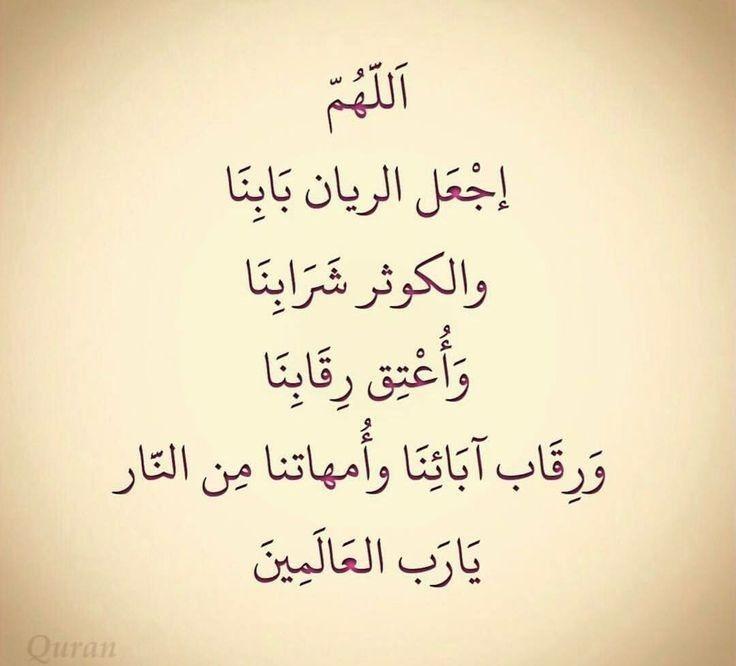 404516c36d02e491c32e64274991d0a7 Jpg 736 666 Pixels Quotations Words Duaa Islam