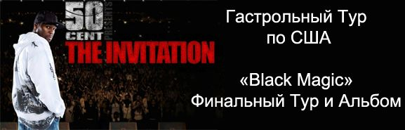 50 Cent Presents: The Invitation tour http://eminem50cent.ru/news/1179-50-cent-presents-the-invitation