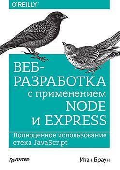 Книга «Веб-разработка с применением Node и Express. Полноценное использование стека JavaScript»    JavaScript — самый популярный язык написания клиентских сценариев. Это основополагающая технология для создания всевозможных анимаций и переходов. Без JavaScript практически невозможно обойтись, если требуется добиться современной функциональности на стороне клиента. Единственная проблема с JavaScript — он не прощает неуклюжего программирования. Экосистема Node помогает значительно повысить…