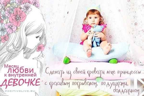Сделайте из своей кровати ложе принцессы!