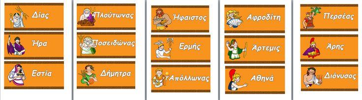 12 θεοί του Ολύμπου καρτέλες