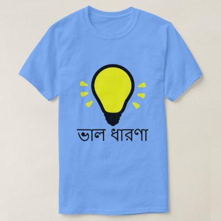 light-bulb and good idea in bengali (ভাল ধারণা) T-Shirt - click to get yours right now!