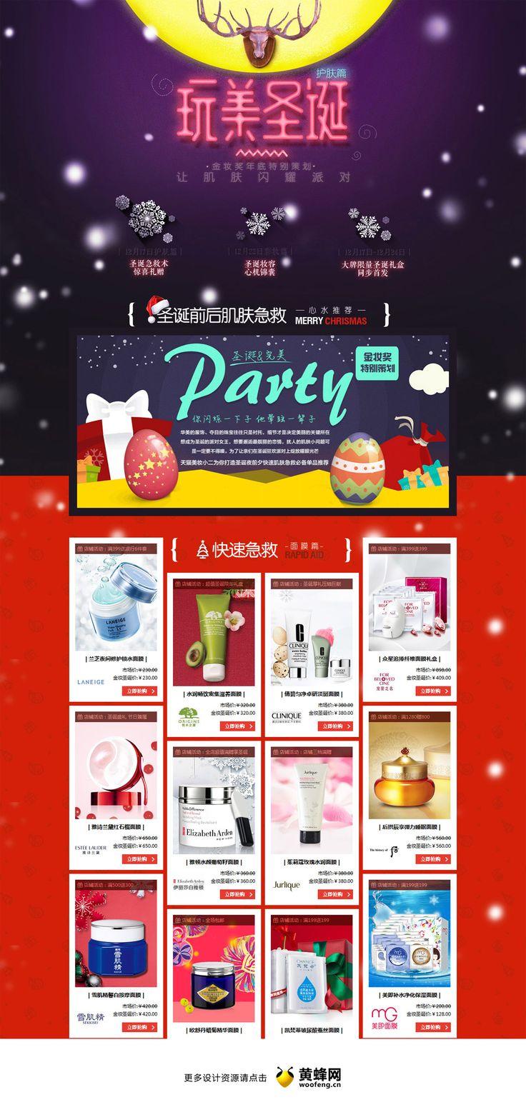 金妆奖特别策划-玩美圣诞护肤急救会场,来源自黄蜂网http://woofeng.cn/