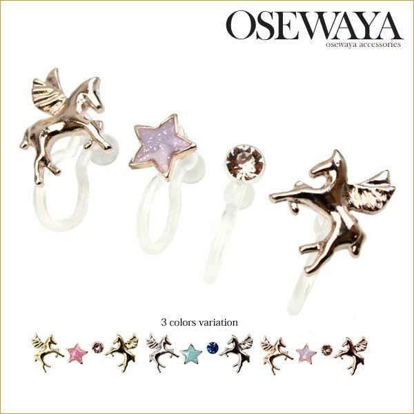 [オリジナル] イヤリング オリジナル星とペガサス4個セット 樹脂 オメガクリップ ノンホール[お世話や][osewaya]イヤリング