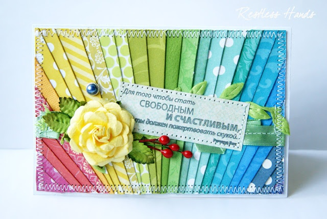 "handmade card with iris folding ... bright and beautiful rays of patterned paper ... sewn down ... ""rainbow card"""
