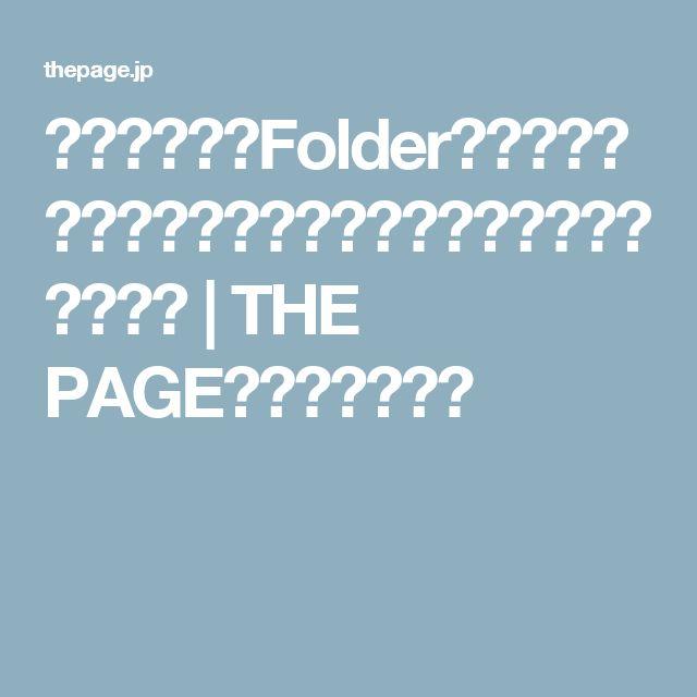 三浦大知、「Folder」時代の盟友・満島ひかりは「大人の兄妹みたいな関係」   THE PAGE(ザ・ページ)