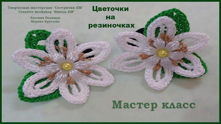 Красивые цветочки на резиночках (вязание крючком) / Beautiful flowers on...