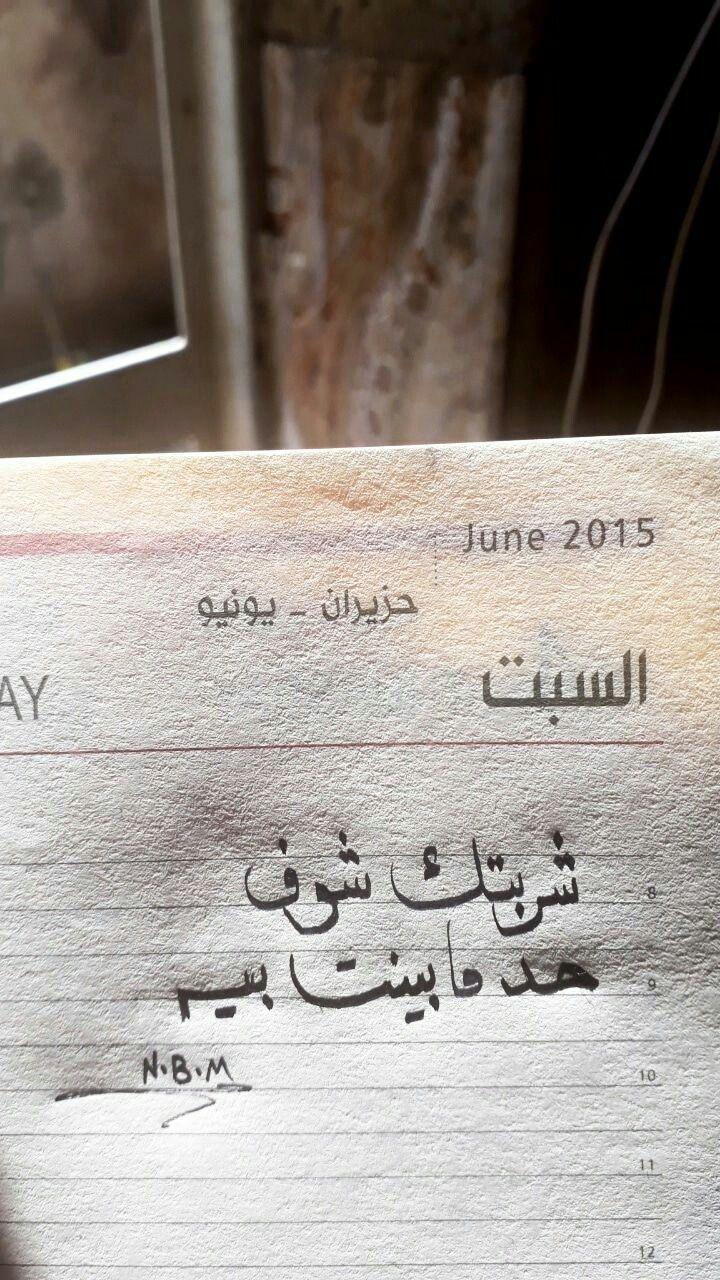 Pin By ايڤ On قفشات عراقية Arabic Calligraphy Iraq Calligraphy