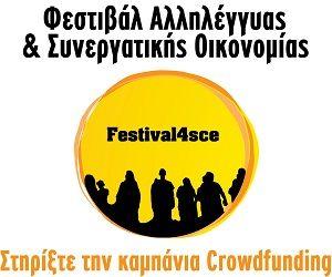 2ο Αθηναϊκό Φεστιβάλ για την Ελευθερία των Σπόρων στην πλατεία Κοραή απο την Εναλλακτική Κοινότητα Πελίτι - enallaktikos.gr - Ανεξάρτητος κόμβος για την Αλληλέγγυα, Κοινωνική - Συνεργατική Οικονομία, την Αειφορία και την Κοινωνία των Πολιτών (ελληνικά) 8279
