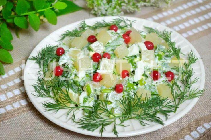Салат со шпинатом, ананасами и яйцом. Пошаговый рецепт с фото