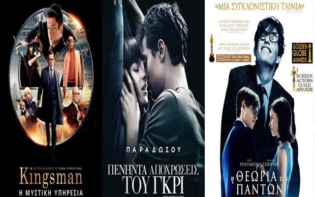 """""""Πενήντα αποχρώσεις του γκρι"""", """"Kingsman: Η μυστική υπηρεσία"""", """"Η θεωρία των πάντων"""" στο Σταρ"""