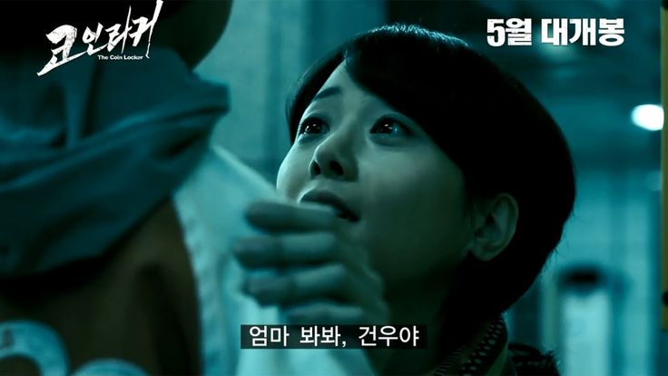 Korean Movie 코인라커 (The Coin Locker, 2015) 무삭제 영상 (Uncut Video)