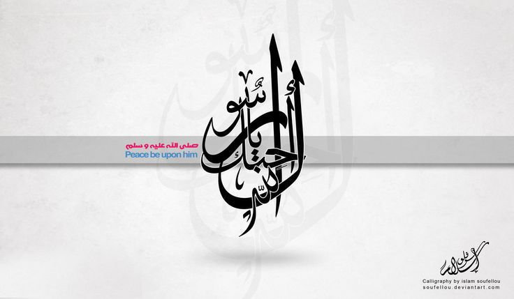 I love you, Mohamed Messenger of God by soufellou.deviantart.com on @DeviantArt