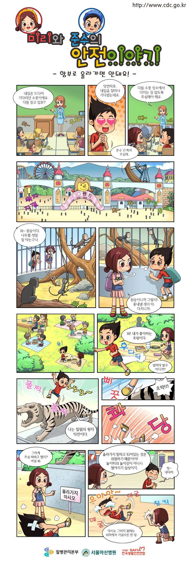 손상예방을 위한 어린이 안전가이드라인_야외/낙상안전(웹툰)