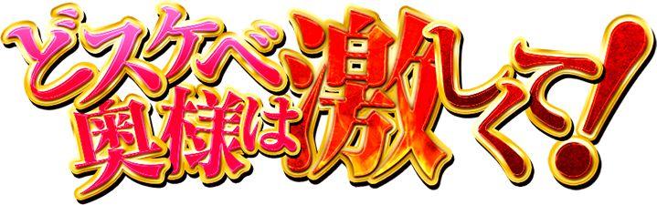 風俗・キャバクラ・ホストのホームページ制作なら【VOTEC】全国対応 #banner #design #デザイン #logo #ロゴ #炎 #奥様