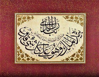 """""""Tebârakellezî bi yedihil mülkü ve hüve alâ külli şey'in kadîr"""" (MÜLK, 1) (Hükümranlık elinde olan Allah yücedir ve O her şeye Kâdirdir) Hattat: Mâcid Ayral, sülüs (h. 1370) """"Hanginizin daha iyi iş işlediğini belirtmek için, ölümü ve hayatı yaratan O'dur. O, güçlüdür, bağışlayandır."""" (MÜLK,2)"""