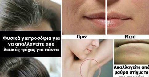 Τα 8 Καλύτερα Κόλπα Ομορφιάς που Πρέπει να Γνωρίζει Κάθε Γυναίκα: http://biologikaorganikaproionta.com/health/237766/
