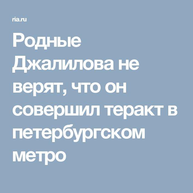 Родные Джалилова не верят, что он совершил теракт в петербургском метро